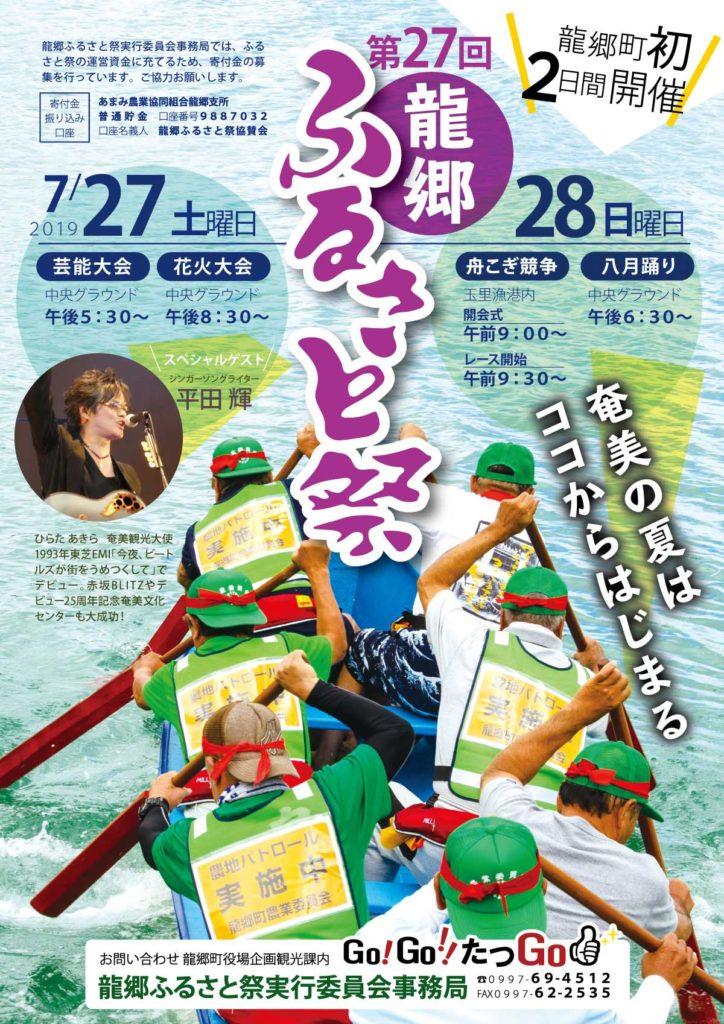 龍郷ふるさと祭ポスター