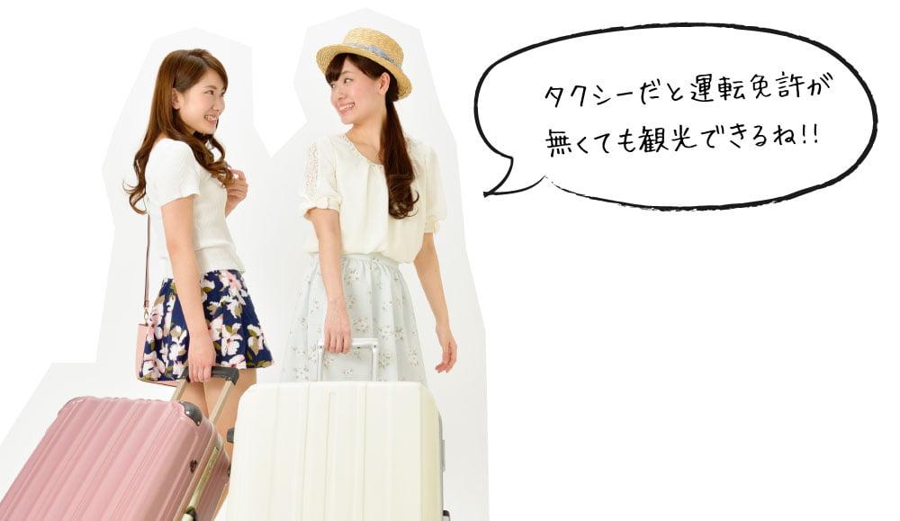 大島タクシー 奄美観光モデルケース