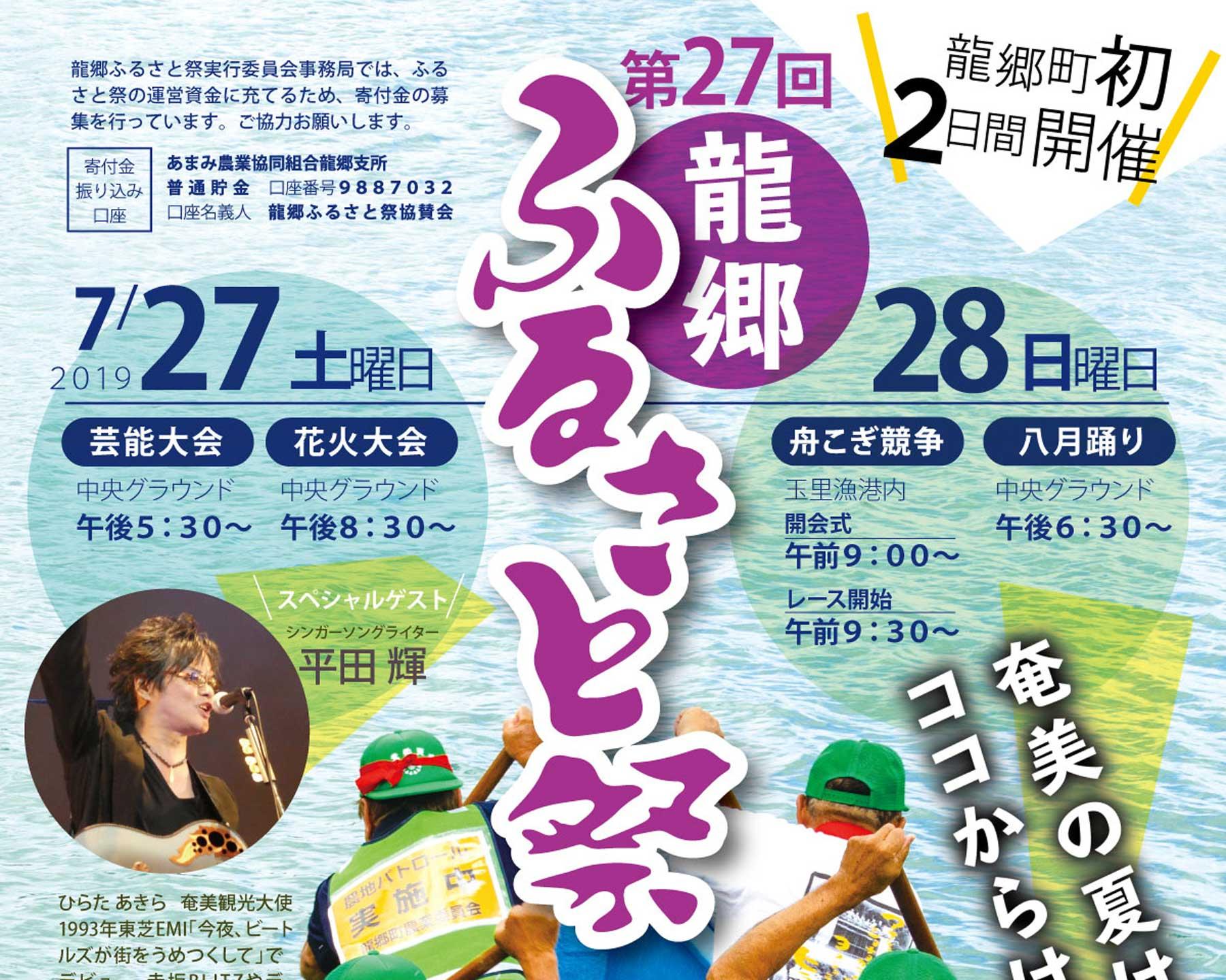 奄美大島に夏祭りシーズン到来