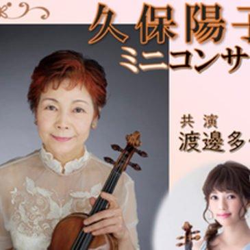 久保陽子ミニコンサートポスター 奄美大島観光タクシー