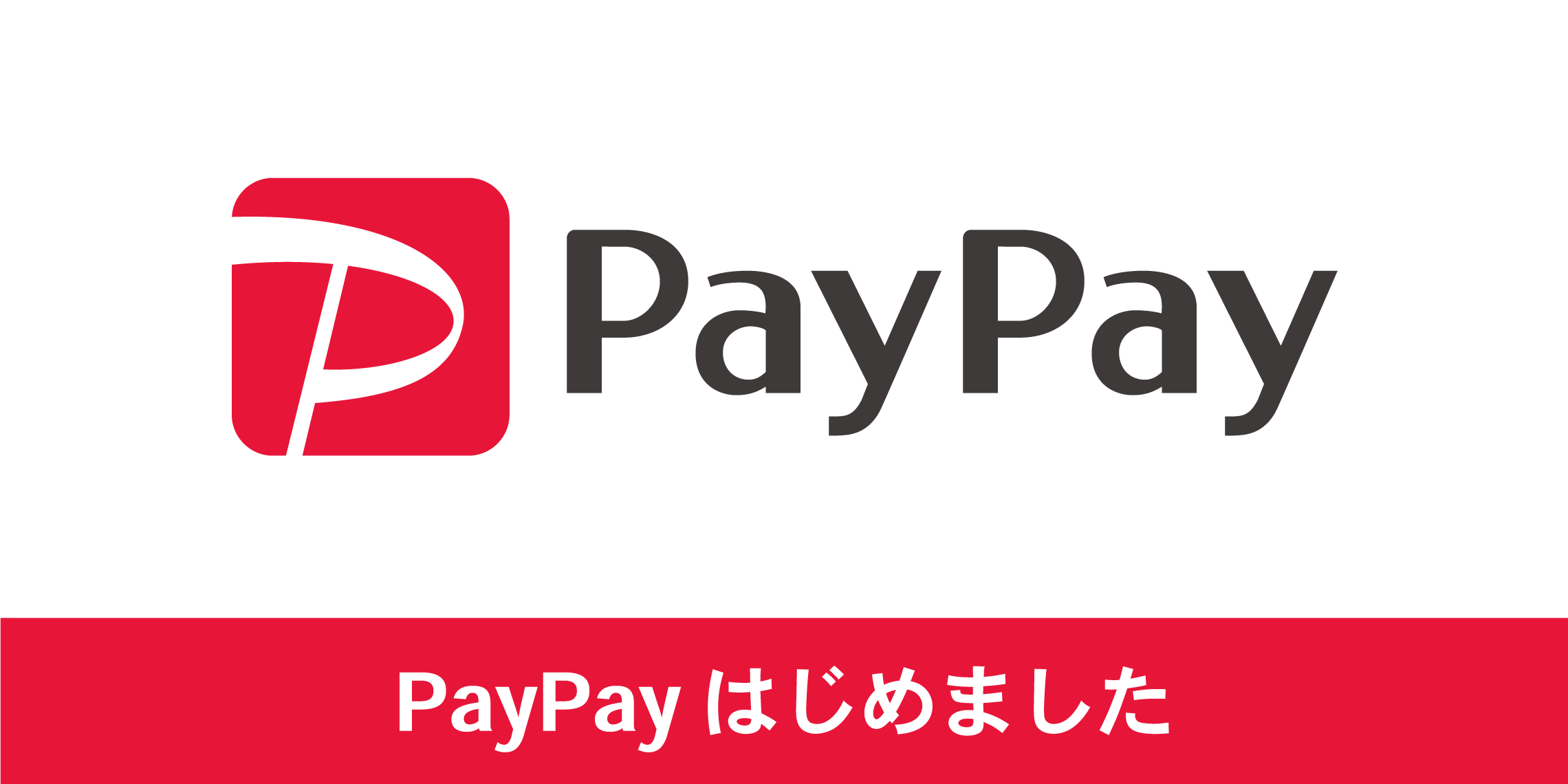 Paypay始めました 奄美大島観光タクシー