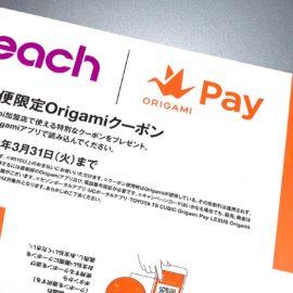 Peach Origamipayチラシ裏