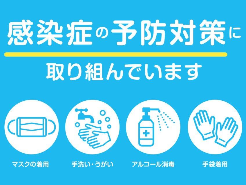 大島タクシーコロナ対策イメージ