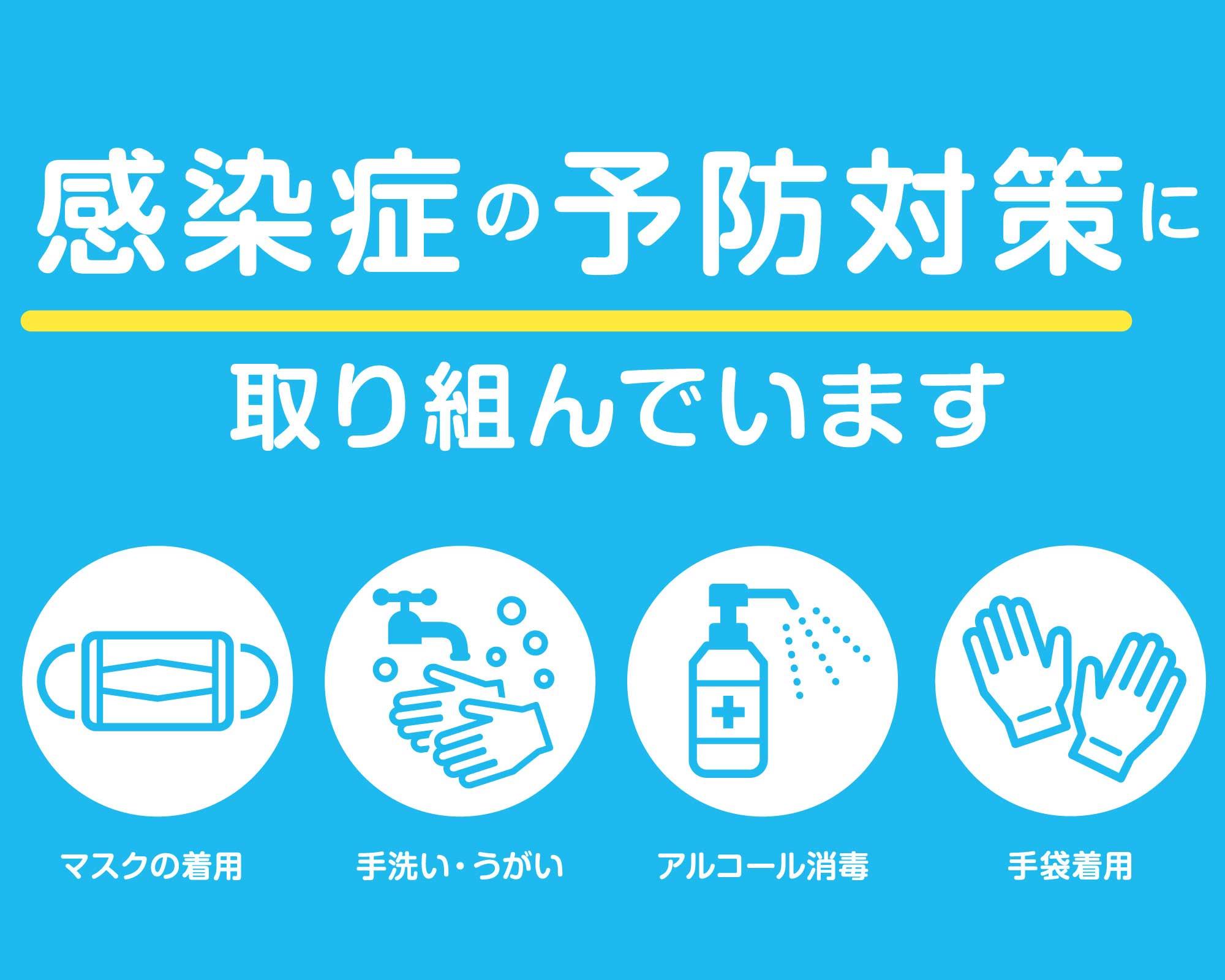 奄美観光 大島タクシーコロナ対策 イメージ画像