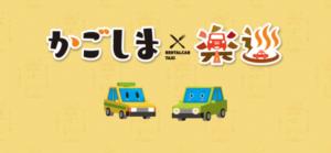 『かごしまらくめぐり』とは鹿児島県が実施するタクシー・レンタカー の利用料金の補助で、大島タクシーはかごしまらくめぐりに参加しています。