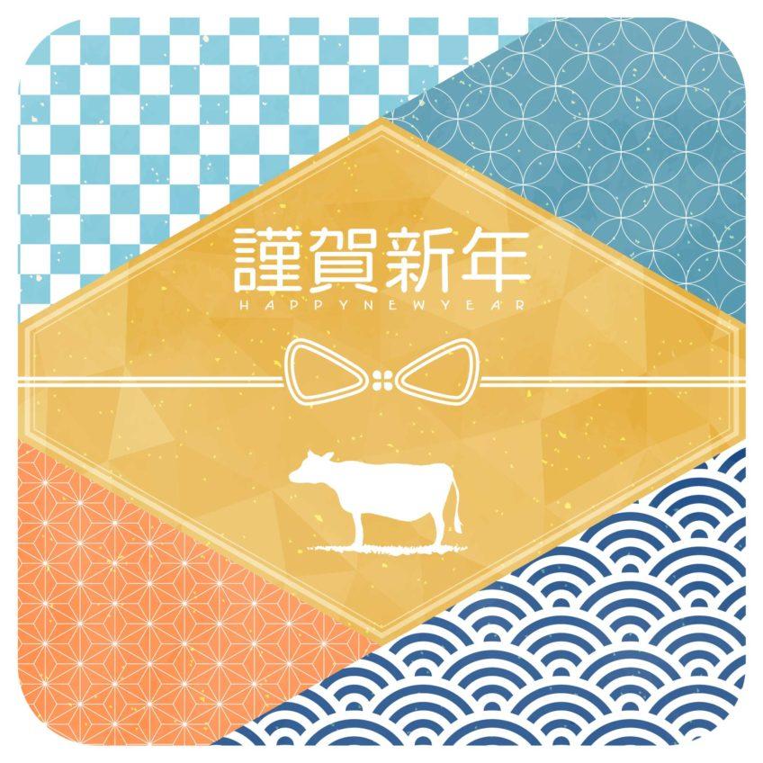 大島タクシー新年のご挨拶