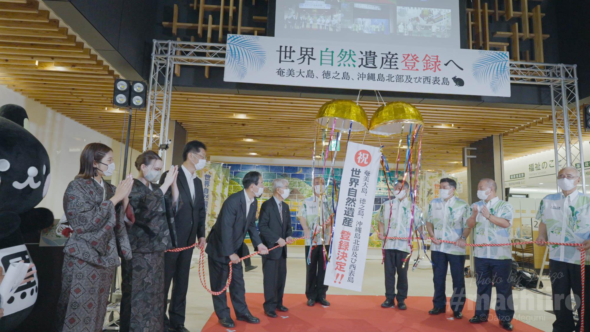 世界自然遺産登録発表 machiiro 記事写真 4