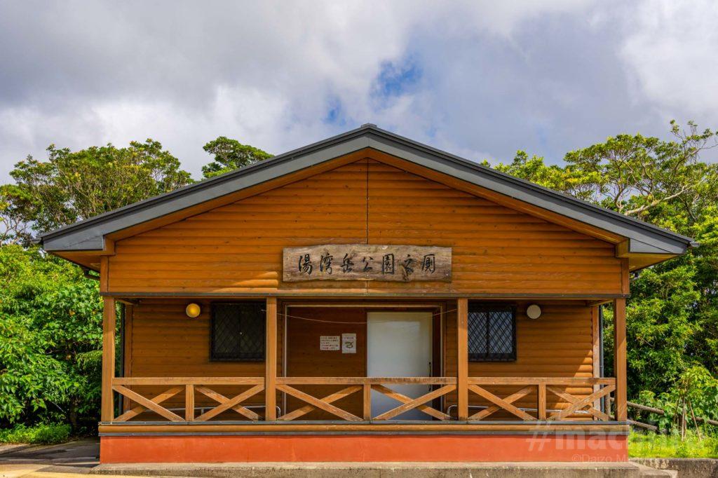 湯湾岳公園之厠の写真